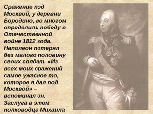 Сражение под Москвой, у деревни Бородино, во многом определили победу в Отече