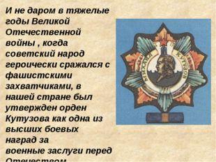 И не даром в тяжелые годы Великой Отечественной войны , когда советский народ