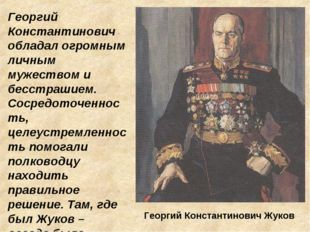 Георгий Константинович Жуков Георгий Константинович обладал огромным личным м