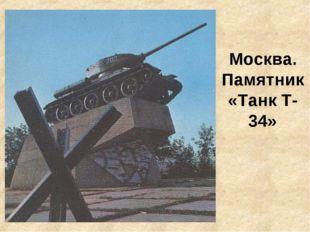Москва. Памятник «Танк Т-34»