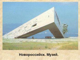 Новороссийск. Музей.