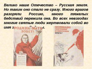 Велико наше Отечество – Русская земля. Но таким оно стало не сразу. Много вра