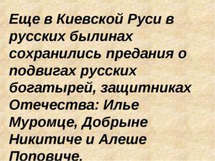 Еще в Киевской Руси в русских былинах сохранились предания о подвигах русских