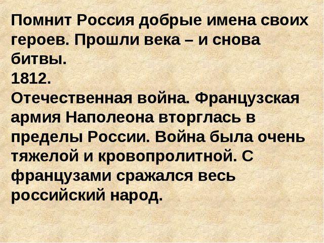 Помнит Россия добрые имена своих героев. Прошли века – и снова битвы. 1812. О...