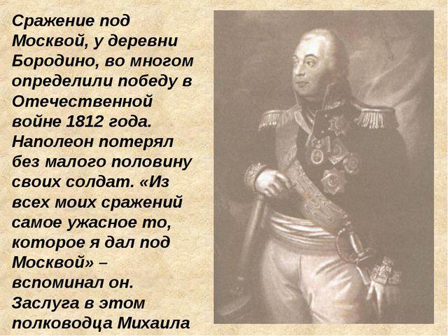 Сражение под Москвой, у деревни Бородино, во многом определили победу в Отече...