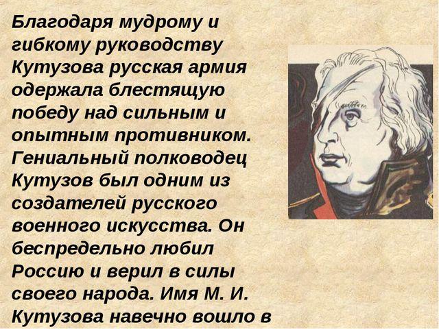Благодаря мудрому и гибкому руководству Кутузова русская армия одержала блест...