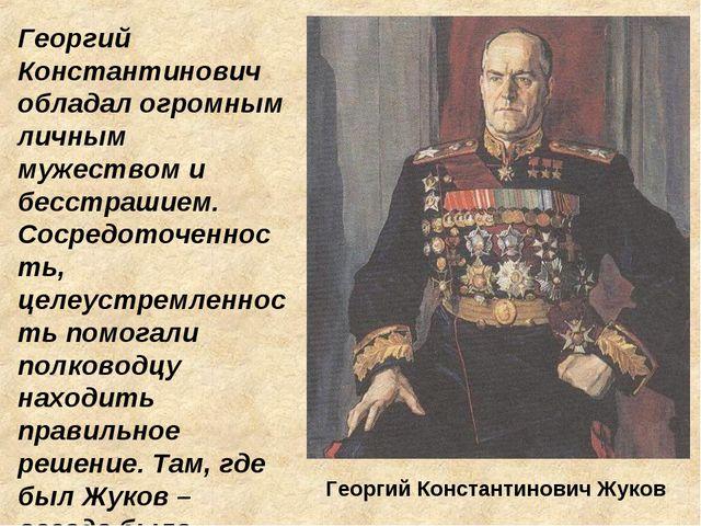 Георгий Константинович Жуков Георгий Константинович обладал огромным личным м...