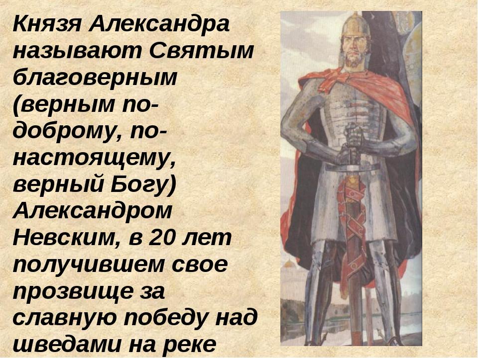 Князя Александра называют Святым благоверным (верным по-доброму, по-настоящем...