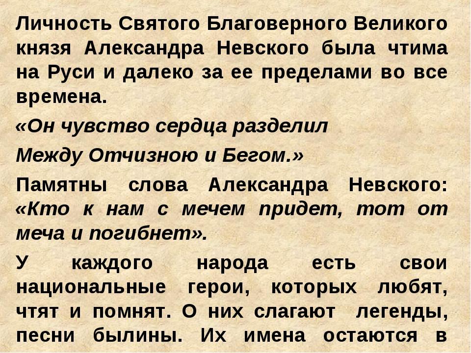 Личность Святого Благоверного Великого князя Александра Невского была чтима н...