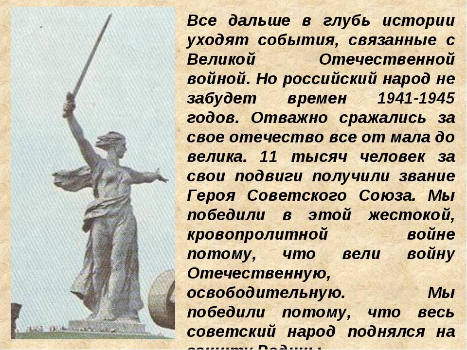 Все дальше в глубь истории уходят события, связанные с Великой Отечественной...