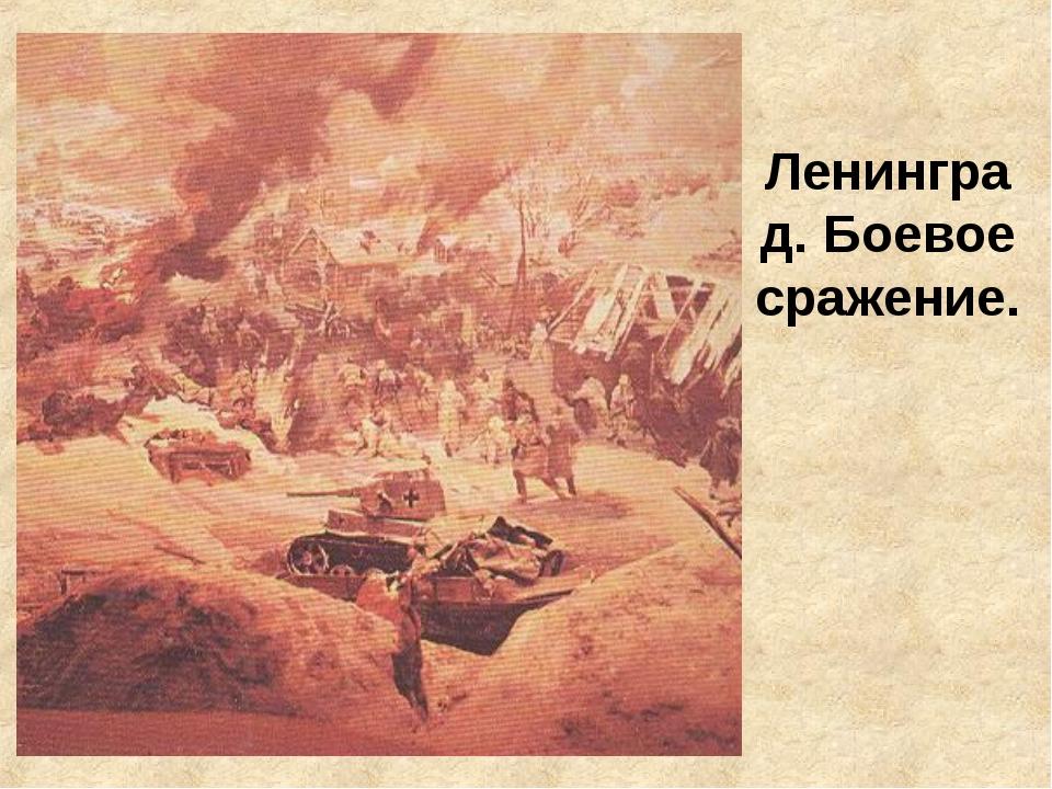 Ленинград. Боевое сражение.