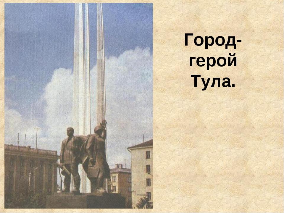 Город-герой Тула.