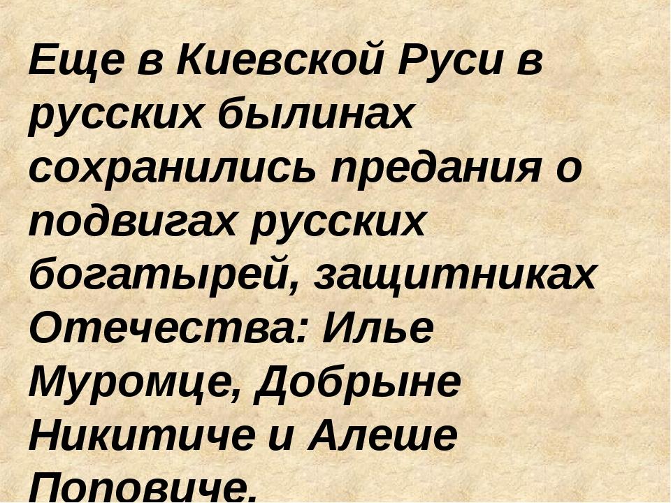 Еще в Киевской Руси в русских былинах сохранились предания о подвигах русских...