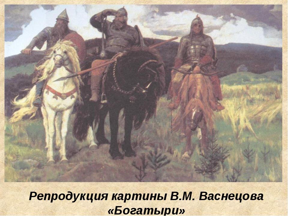 Репродукция картины В.М. Васнецова «Богатыри»