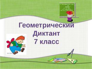 http://aida.ucoz.ru Геометрический Диктант 7 класс