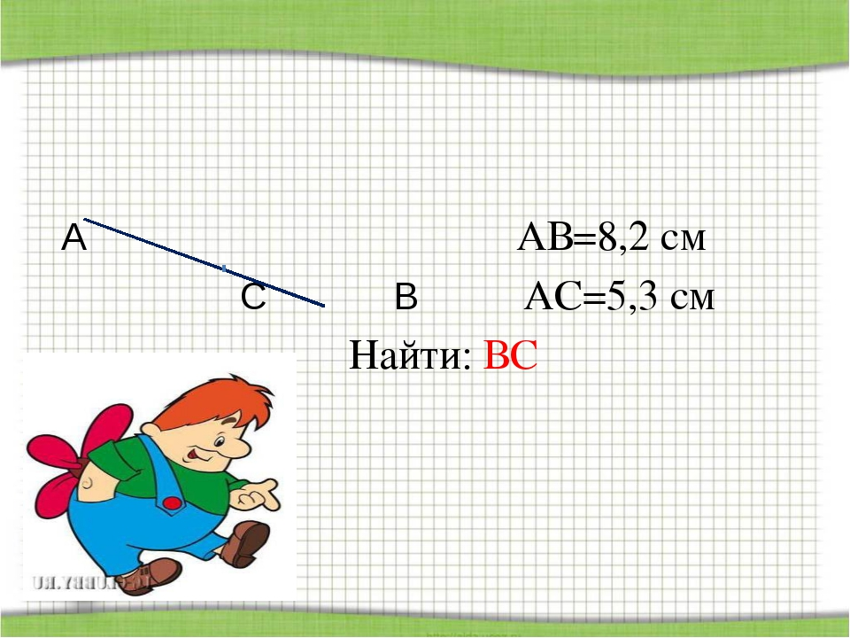 А АВ=8,2 см С В АС=5,3 см Найти: ВС http://aida.ucoz.ru