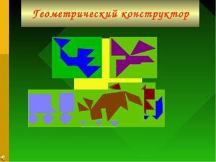Геометрический конструктор