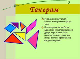 Танграм У нас должно получиться 7 плоских геометрических фигур – танов. Перем
