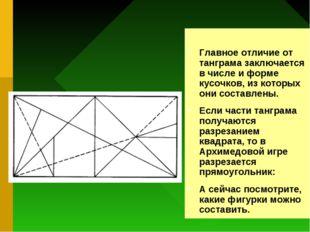 Главное отличие от танграма заключается в числе и форме кусочков, из которых