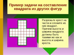 Пример задачи на составление квадрата из других фигур Разрежьте крест на част