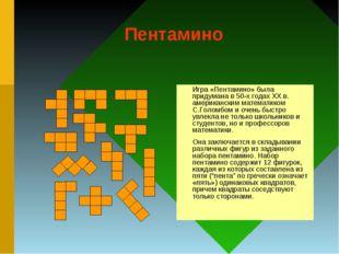 Пентамино Игра «Пентамино» была придумана в 50-х годах ХХ в. американским мат