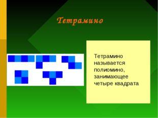Тетрамино Тетрамино называется полиомино, занимающее четыре квадрата