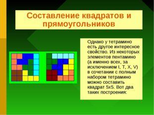 Составление квадратов и прямоугольников Однако у тетрамино есть другое интере