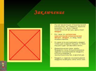Заключение Изучая презентацию «Геометрический конструктор», вы, наверное, обр