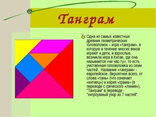 Танграм Одна из самых известных древних геометрических головоломок – игра «та