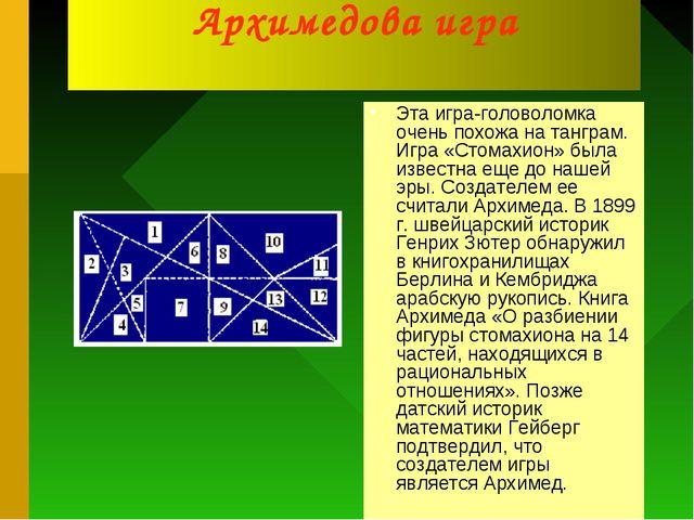 Архимедова игра Эта игра-головоломка очень похожа на танграм. Игра «Стомахион...