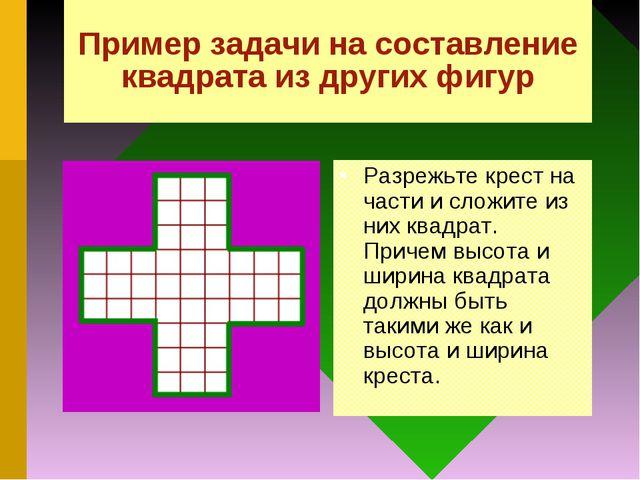 Пример задачи на составление квадрата из других фигур Разрежьте крест на част...