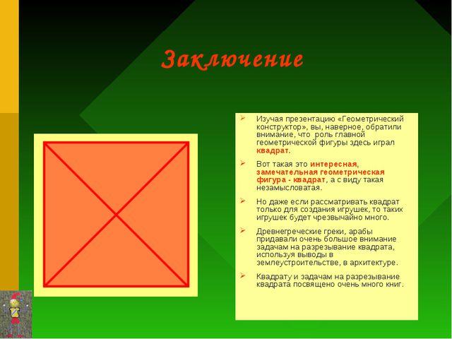 Заключение Изучая презентацию «Геометрический конструктор», вы, наверное, обр...