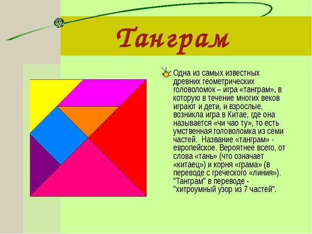 Танграм Одна из самых известных древних геометрических головоломок – игра «та...