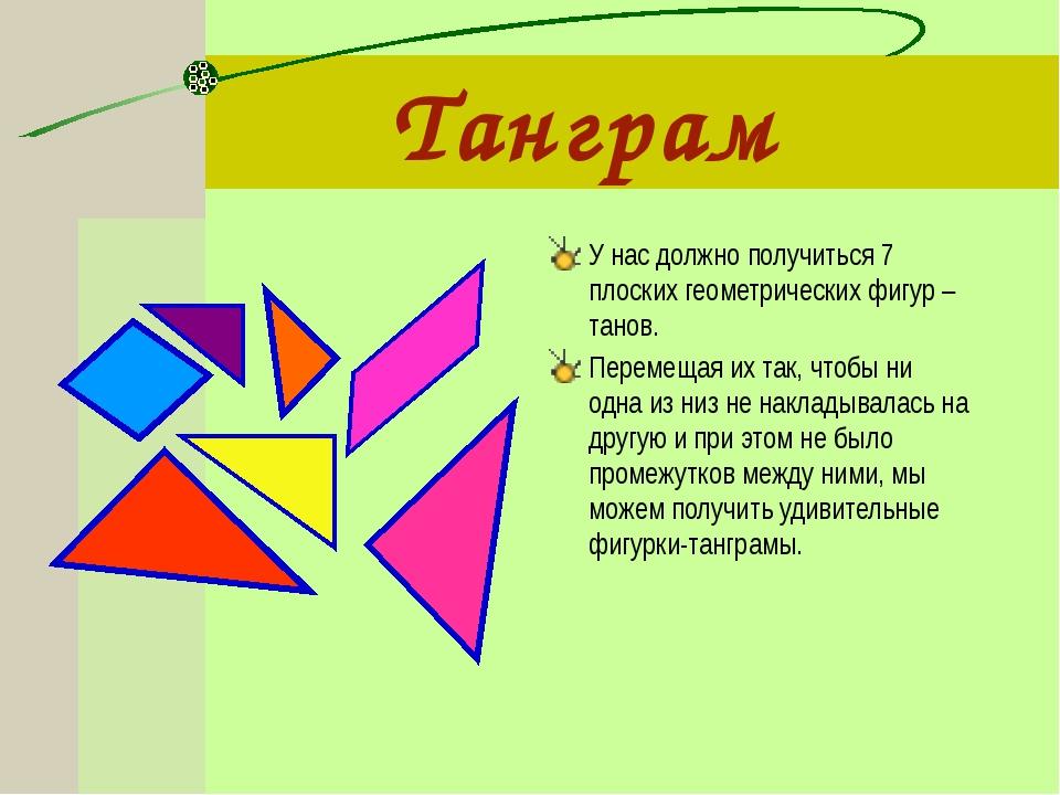 Танграм У нас должно получиться 7 плоских геометрических фигур – танов. Перем...