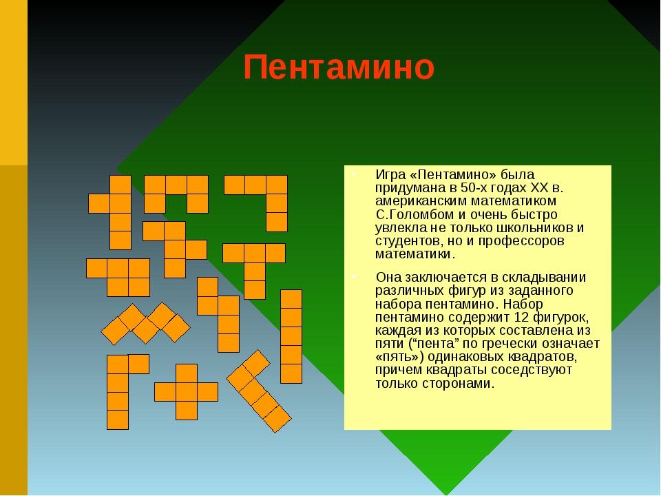 Пентамино Игра «Пентамино» была придумана в 50-х годах ХХ в. американским мат...