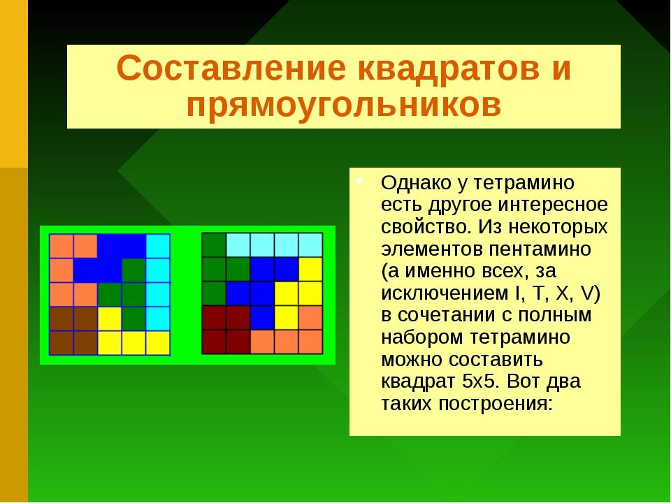 Составление квадратов и прямоугольников Однако у тетрамино есть другое интере...