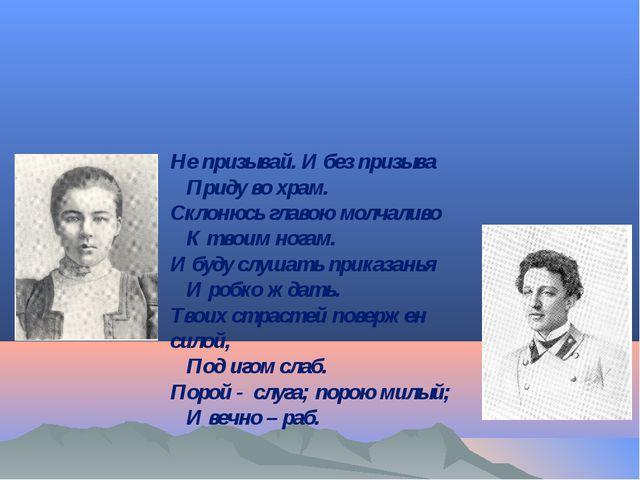 Биографической основой Стихов о Прекрасной Даме является любовь Блока к Л.Д....