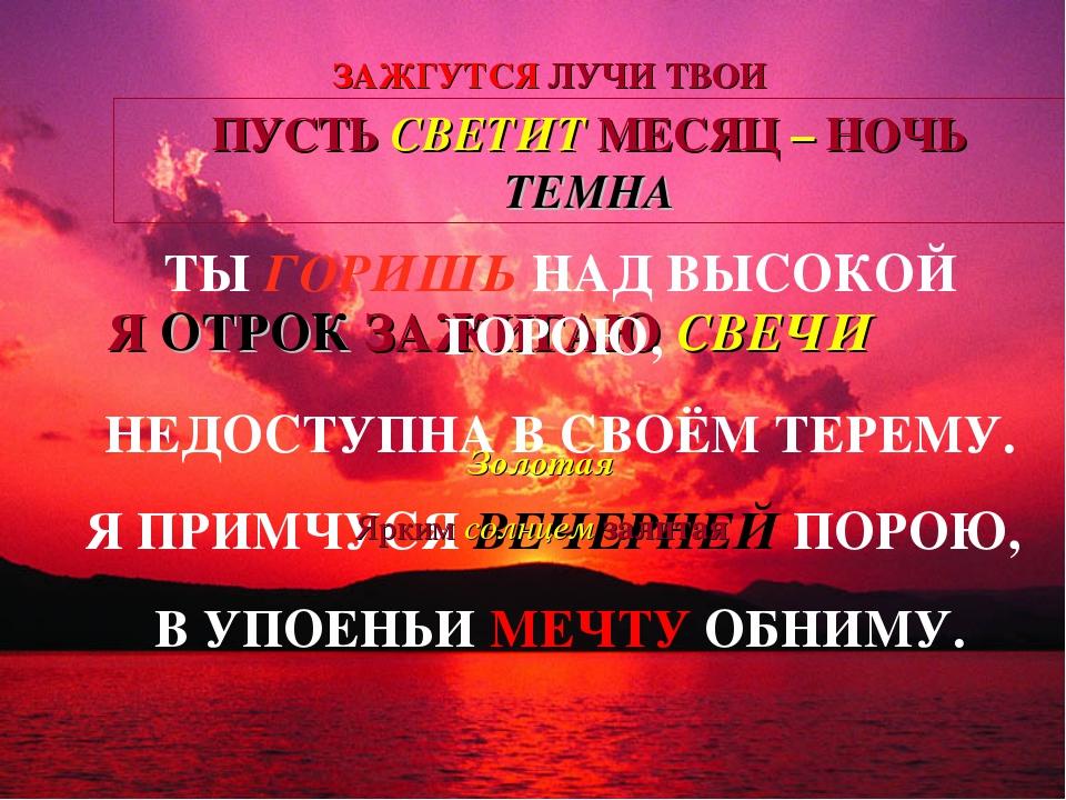ПУСТЬ СВЕТИТ МЕСЯЦ – НОЧЬ ТЕМНА Я ОТРОК ЗАЖИГАЮ СВЕЧИ ТЫ ГОРИШЬ НАД ВЫСОКОЙ Г...