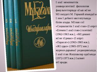 Ол 1962 жылы Алматыға қоныс аударып, әдеби ортаға етене араласа бастайды. Алм