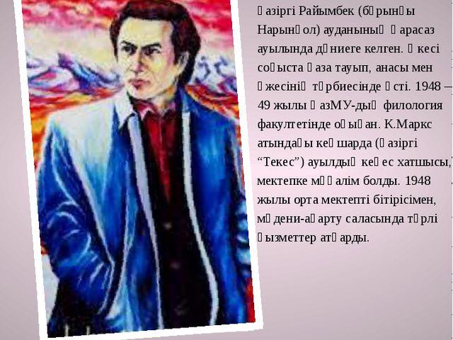 Өмірбаяны Мұқағали Мақатаев 1931 жылдың 9-ақпанында Алматы облысы, қазіргі Ра...