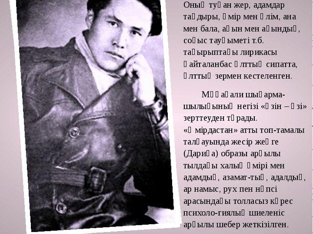М.Мақатаев поэзиясы жұмыр жердің барлық мәселесіне араласқан, кең, ауқымды т...