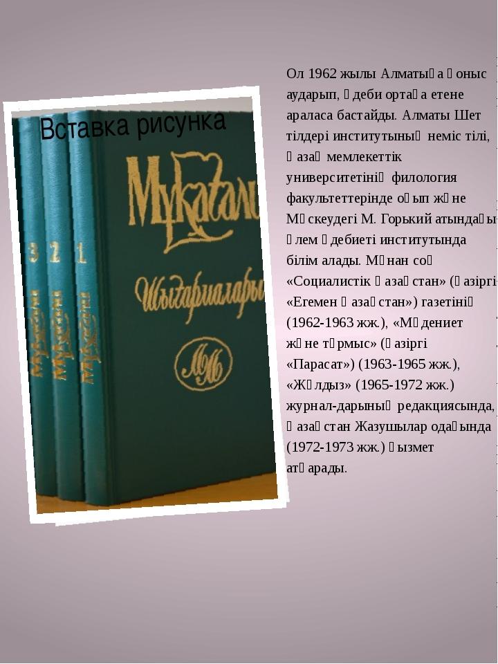 Ол 1962 жылы Алматыға қоныс аударып, әдеби ортаға етене араласа бастайды. Алм...