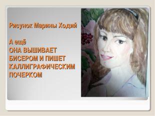 Рисунок Марины Ходий А ещё ОНА ВЫШИВАЕТ БИСЕРОМ И ПИШЕТ КАЛЛИГРАФИЧЕСКИМ ПОЧЕ