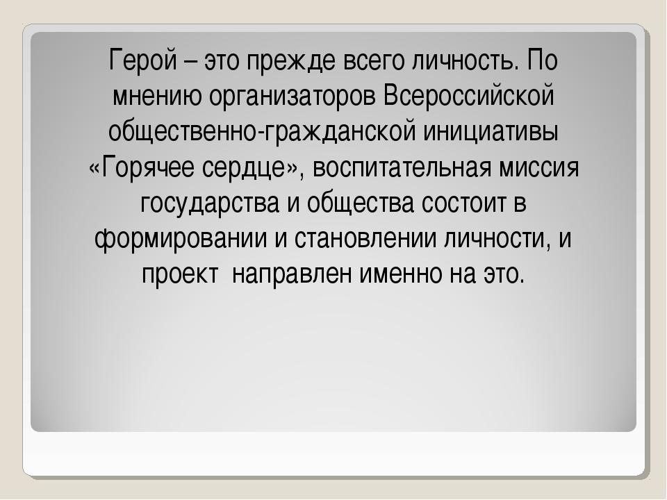 Герой – это прежде всего личность. По мнению организаторов Всероссийской обще...