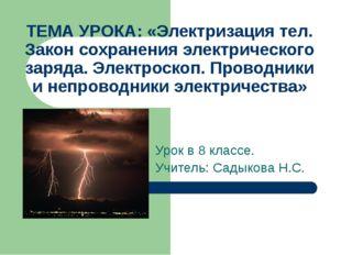 ТЕМА УРОКА: «Электризация тел. Закон сохранения электрического заряда. Электр