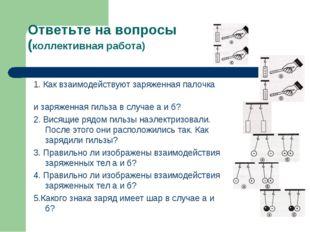 Ответьте на вопросы (коллективная работа) 1. Как взаимодействуют заряженная п