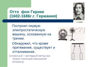 Отто фон Герике (1602-1686г.г. Германия) Построил первую электростатическую м