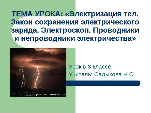 ТЕМА УРОКА: «Электризация тел. Закон сохранения электрического заряда. Электр...