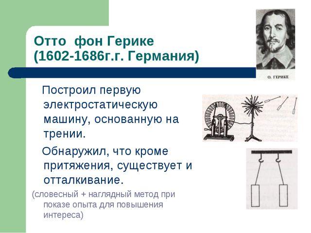 Отто фон Герике (1602-1686г.г. Германия) Построил первую электростатическую м...