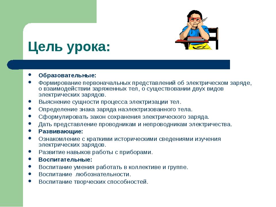 Цель урока: Образовательные: Формирование первоначальных представлений об эле...